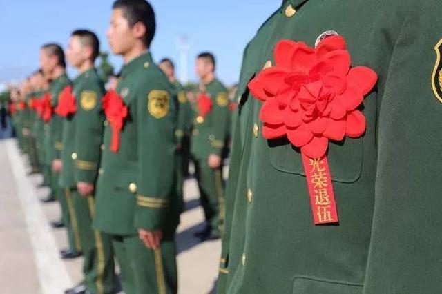 国家五部门联合发文 退役军人再迎好消息