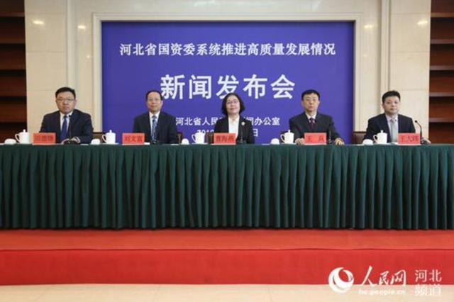河北省国资委:多措并举助推高质量发展