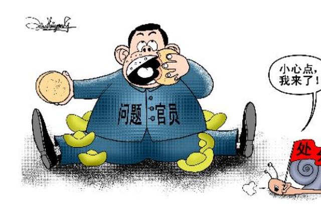 最新:河北1县委原书记被逮捕1市多人受处分