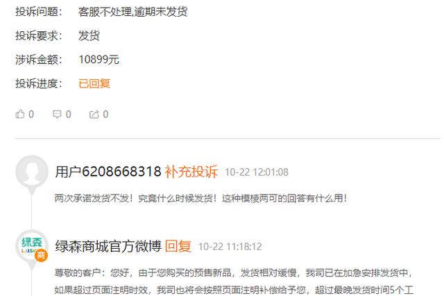 网友投诉绿森数码官方微博:客服不处理 逾期未发货