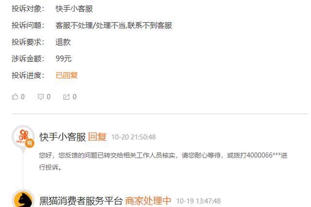 网友投诉快手小客服:不解决售后 不退款