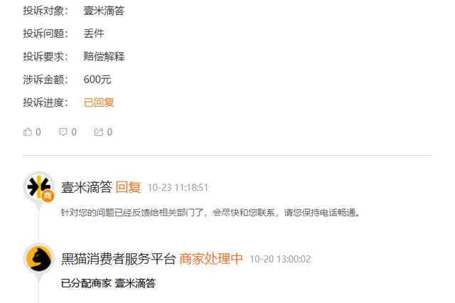 网友投诉壹米滴答:快运丢失 破损