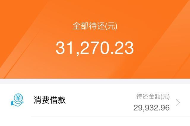 网友投诉达飞云贷官微:暴力催收 高利贷