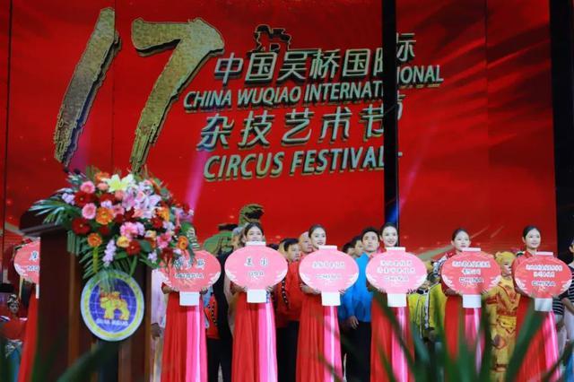 第十七届中国吴桥杂技节在石家庄开幕