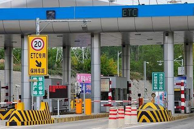河北一收费站11月6日开通运营 快看在哪儿