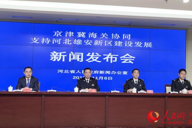 京津冀海关协同:助力雄安新区打造扩大开放新高地