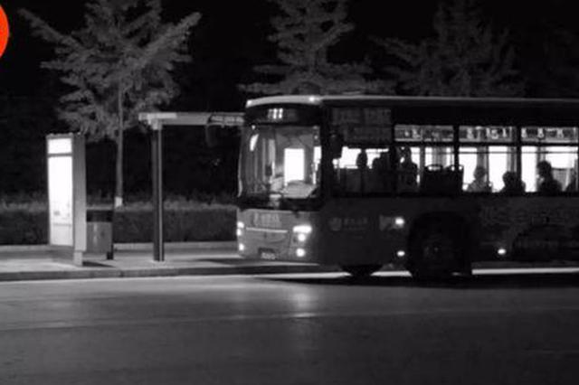 女孩深夜独自等公交 小伙主动上前:姑娘,你若信我