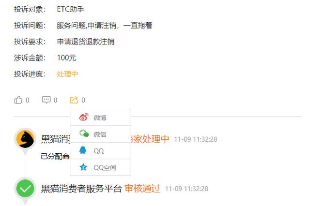 网友投诉ETC助手:服务问题 申请注销 一直拖着