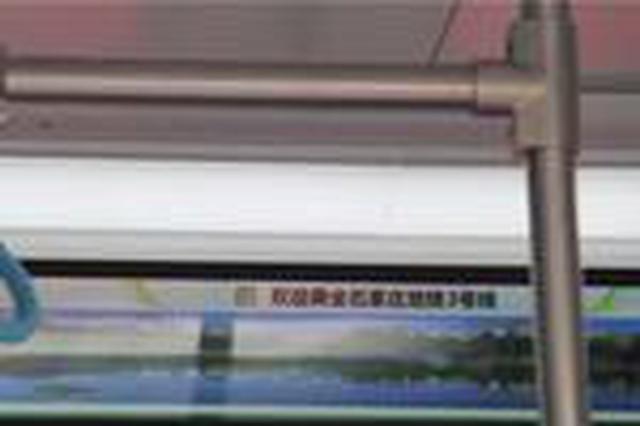 11月18日起 省会地铁3号线运行时间有变