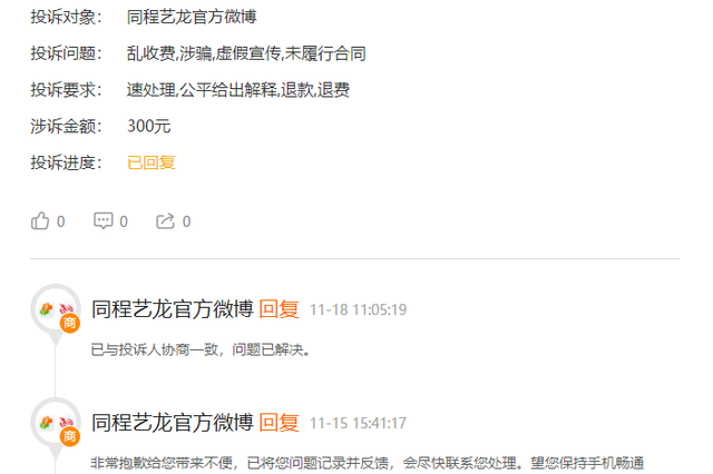 网友投诉同程艺龙官方微博:虚假宣传 未履行合同