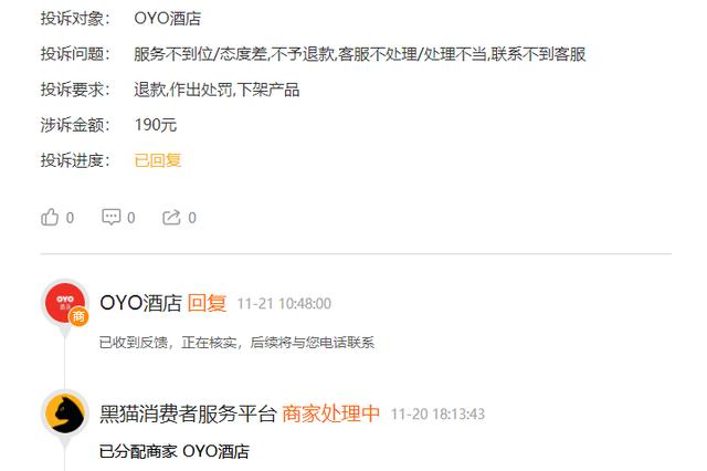 网友投诉OYO酒店:订单无法入住