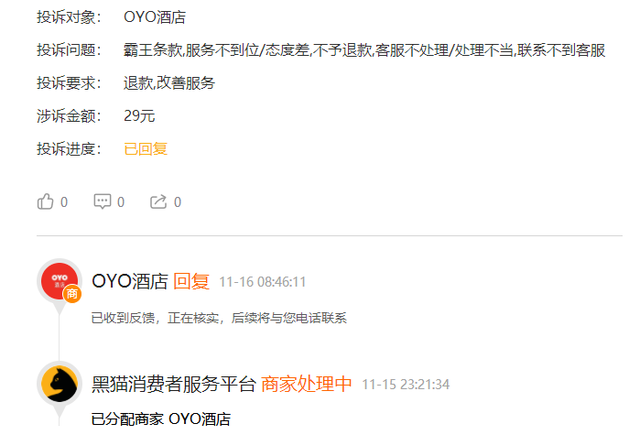 网友投诉OYO酒店:不予退款 联系不到客服