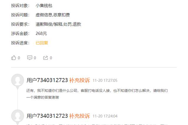 网友投诉小集钱包:虚假信息 恶意扣费