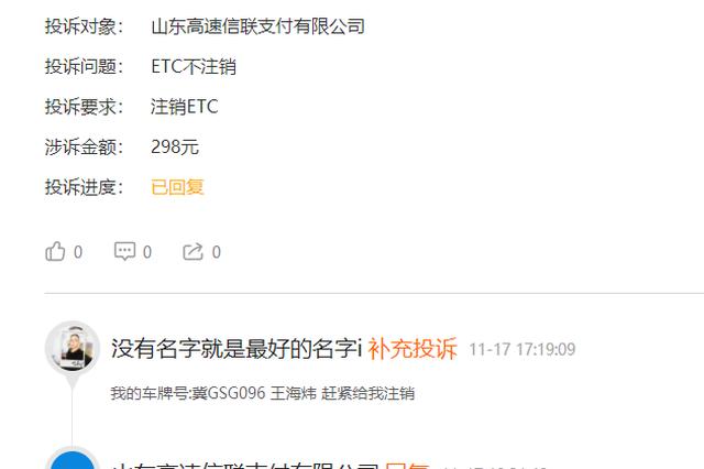 网友投诉山东高速信联支付有限公司:ETC不注销