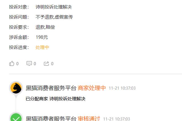 网友投诉诗明投诉处理解决:不予退款 虚假宣传