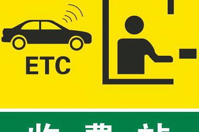 ETC车主注意:欠费超过30日 后果很严重