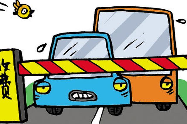 河北最新通知:车辆通行费减免政策有变