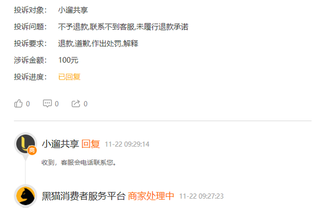 网友投诉小遛共享:联系不到客服 未履行退款承诺