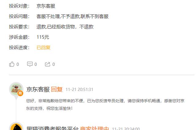 网友投诉京东客服:已拒收货物 卖家不退款