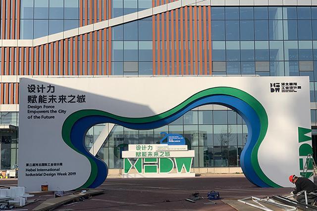 河北国际工业设计周:七大展区展示工业设计新成果