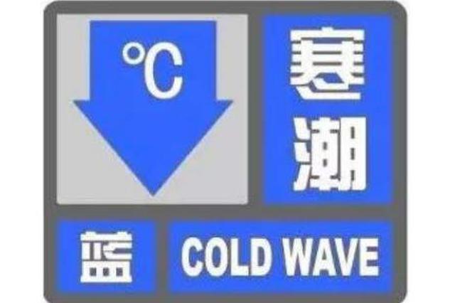 河北:寒潮蓝色预警持续生效中 注意防风保暖