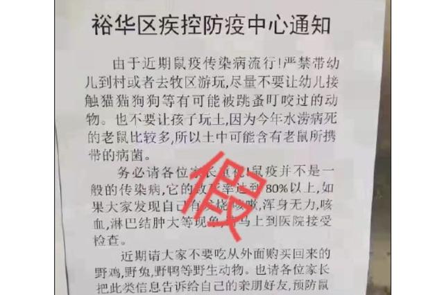 河北一疾控中心发布鼠疫预防通知?官方辟谣称已报案