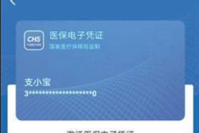 医保电子凭证七省(市)开展试点 看病扫码可不带卡