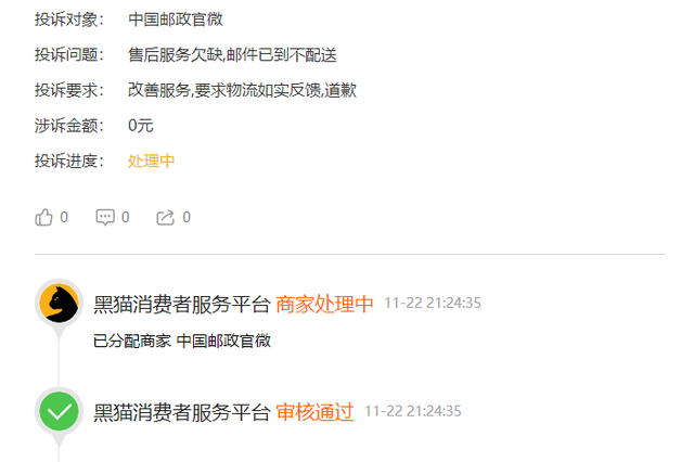 网友投诉中国邮政官微:售后服务欠缺 邮件已到不配送