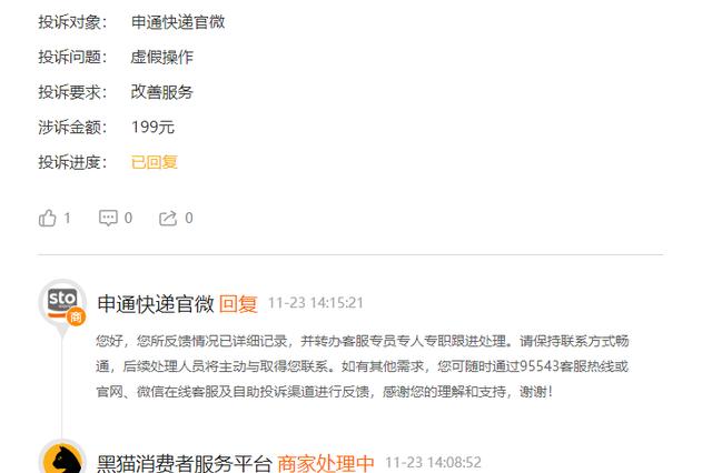 网友投诉申通快递官微:虚假操作