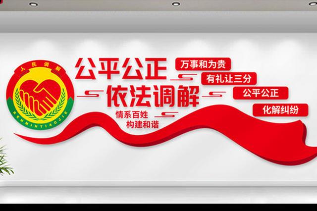 河北省人民调解组织实现村(居)全覆盖