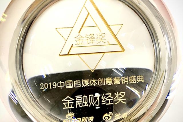 中行河北分行《科技引领 移动优先》项目荣获2019金锋奖