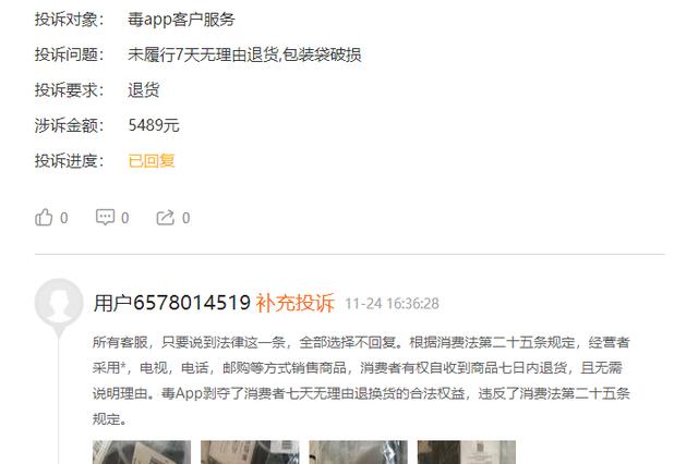 网友投诉毒app客户服务:未履行7天无理由退货 包装袋破损