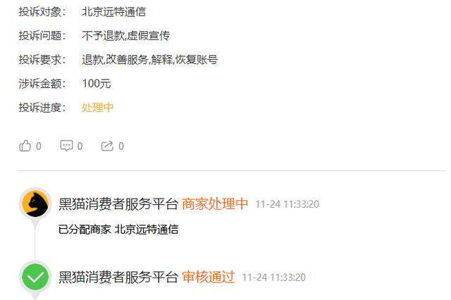 网友投诉北京远特通信:不予退还话费 虚假宣传