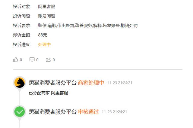 网友投诉阿里客服:淘宝恶意封号