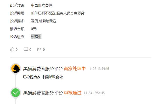 网友投诉中国邮政官微:邮件到了三天 没人管