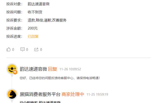 网友投诉韵达速递官微:收不到货