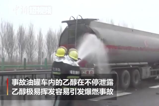 载32吨乙醇罐车泄露 河北昌黎消防紧急排险