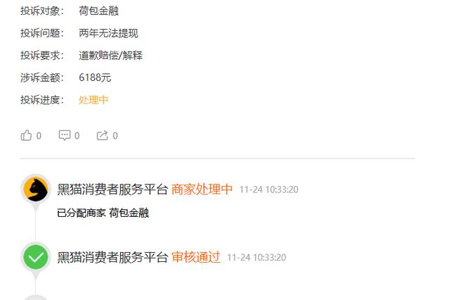网友投诉荷包金融:深圳荷包金融疑似卷款跑路