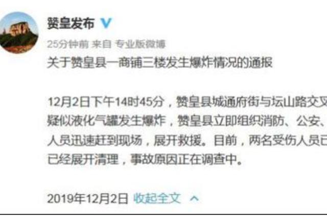 石家庄一商铺疑似液化气罐发生爆炸 2名伤员已送医