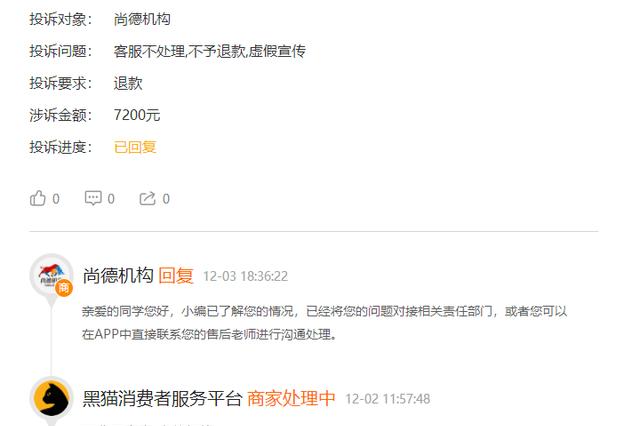 网友投诉尚德机构:诱导欺骗消费者 霸王条款不退费