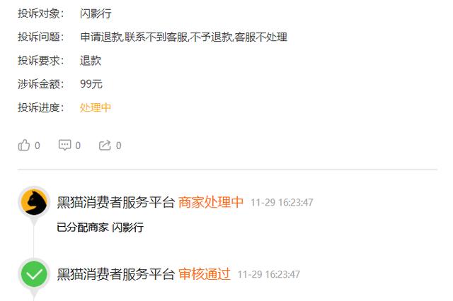 网友投诉闪影行:不退押金 并且修改钱包交易明细