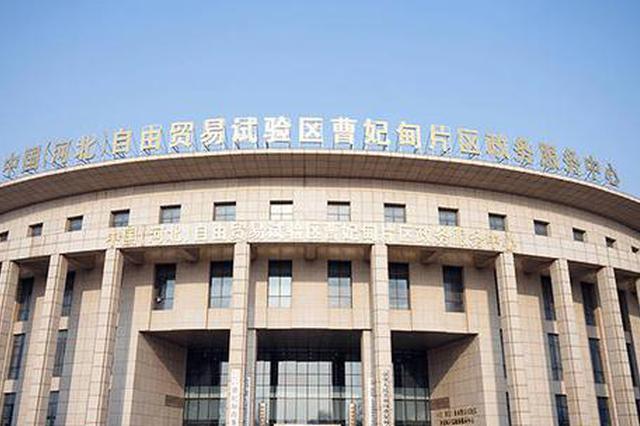 中国(河北)自由贸易试验区曹妃甸片区制度创新扫描