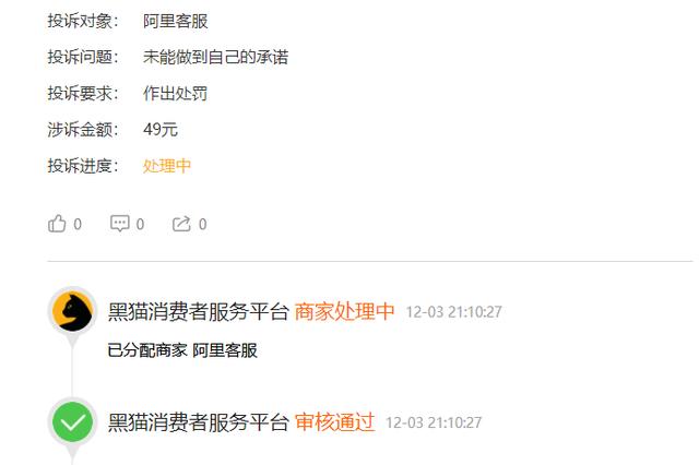网友投诉阿里客服:未能做到自己的承诺