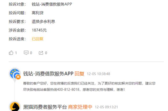 网友投诉钱站-消费借款服务APP:阴阳合同 高利贷