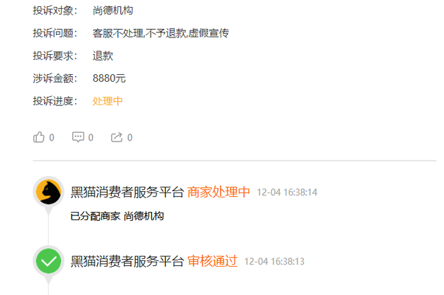 网友投诉尚德机构:欺骗消费者 霸王条款不予退费