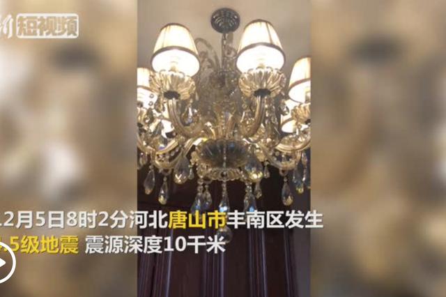 唐山发生4.5级地震 地震前2秒钟电视弹窗发预警