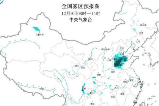 京津冀等地部分地区现大雾天气 华北黄淮等地有雾霾