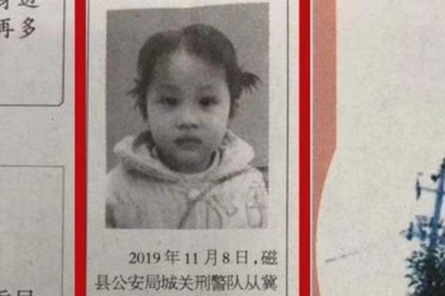 磁县被解救女童已找到家人?志愿者:她仍在福利院