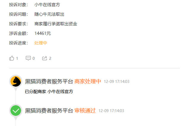 网友投诉小牛在线官方:随心牛无法取出