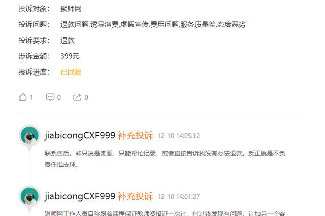 网友投诉聚师网:费用问题 服务质量差 态度恶劣